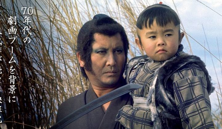 Itto Ogami e  Daigoro Ogami