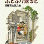yoshifumi-kondo_13