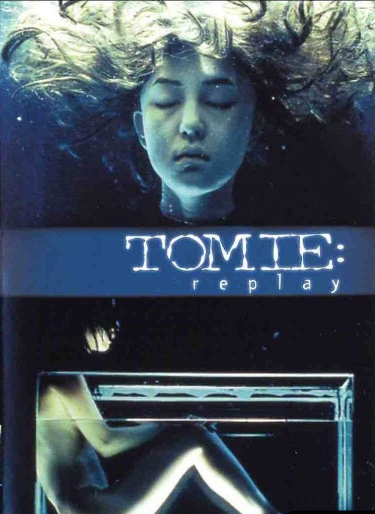 tomie-replay