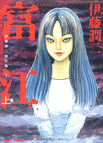 tomie_manga_cover